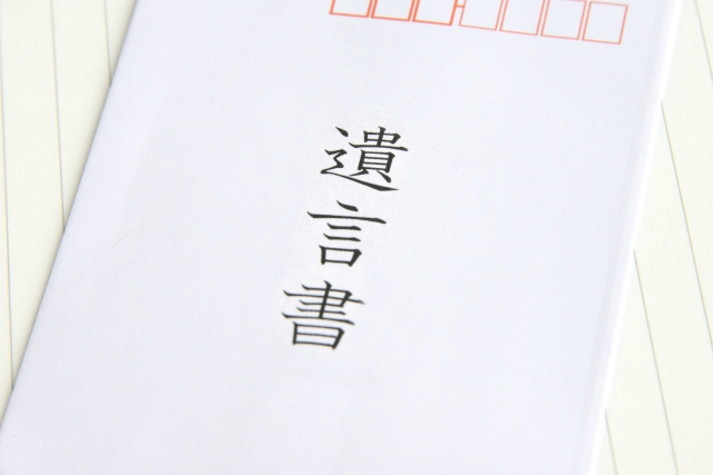 遺言書の作成について新潟の行政書士が解説します。